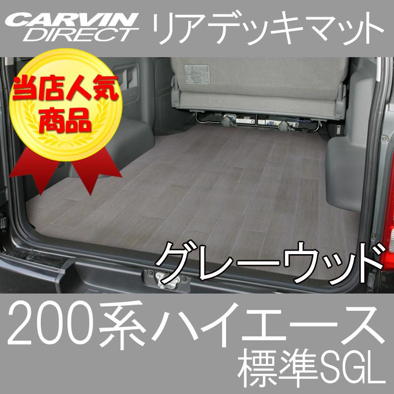 ハイエース 200系 リアデッキマット グレーウッド 荷室を汚れから守る フロアマット ハイエース200系 スーパーGL 標準ボディ 荷室マット