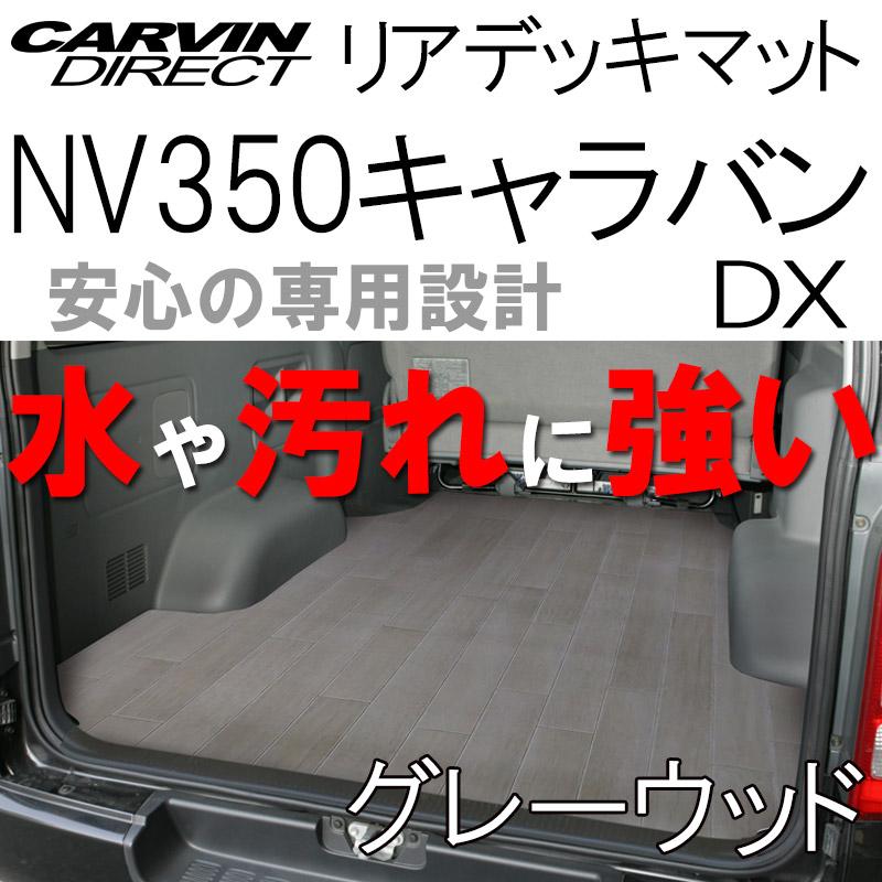 NV350キャラバン DX用 リアデッキマット グレーウッド 荷室マット
