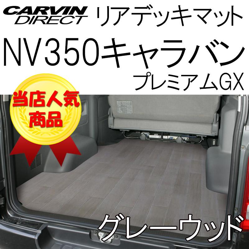 NV350キャラバン プレミアム GX用 リアデッキマット グレーウッド 荷室マット