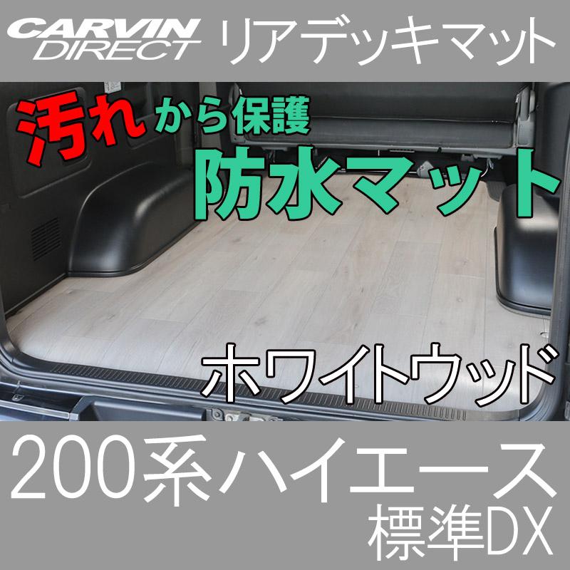 ハイエース 200系 リアデッキマット ホワイトウッド 荷室を汚れから守る フロアマット ハイエース200系 DX 荷室マット