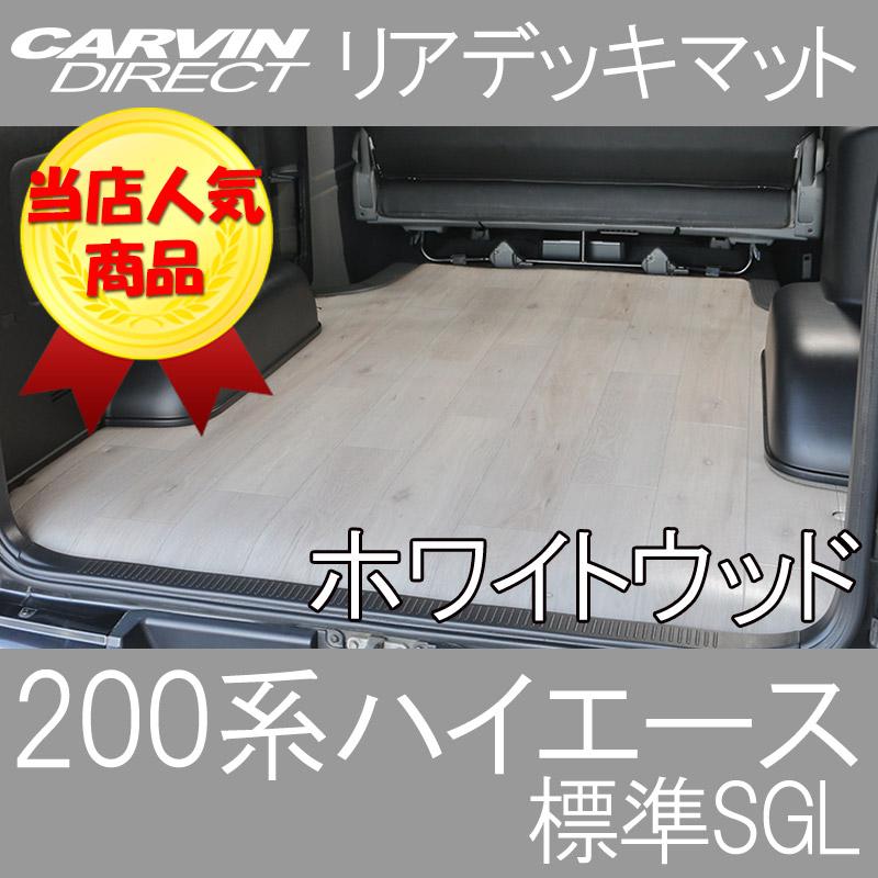 ハイエース 200系 リアデッキマット ホワイトウッド 荷室を汚れから守る フロアマット ハイエース200系 スーパーGL 標準ボディ 荷室マット