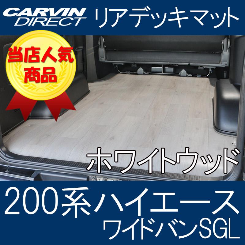 ハイエース 200系 リアデッキマット ホワイトウッド 荷室を汚れから守る フロアマット ハイエース200系 スーパーGL ワイドボディ 荷室マット