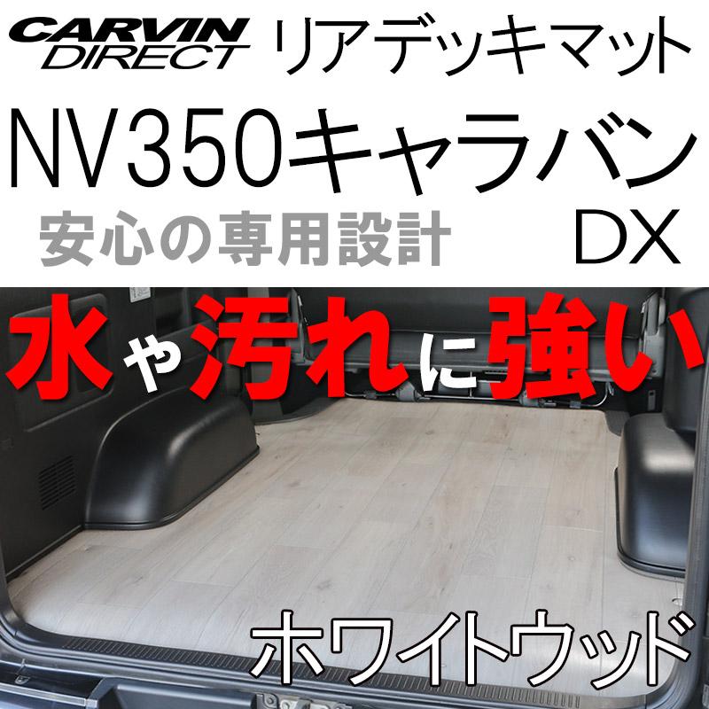 NV350キャラバン DX用 リアデッキマット ホワイトウッド 荷室マット