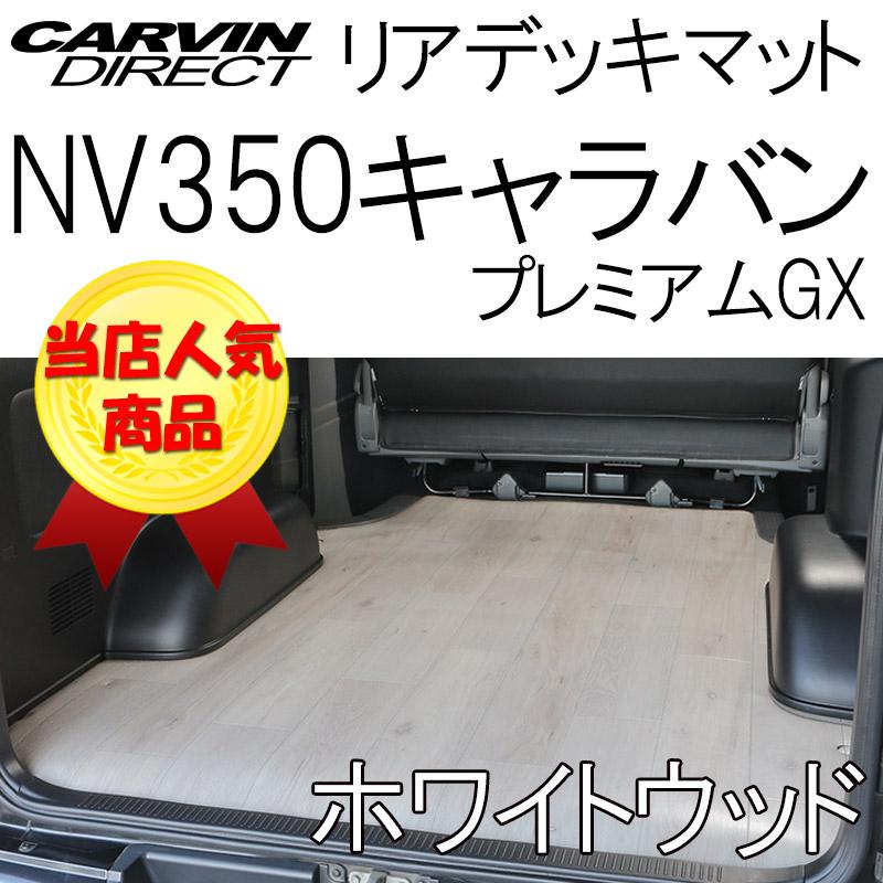 NV350キャラバン プレミアム GX用 リアデッキマット ホワイトウッド 荷室マット