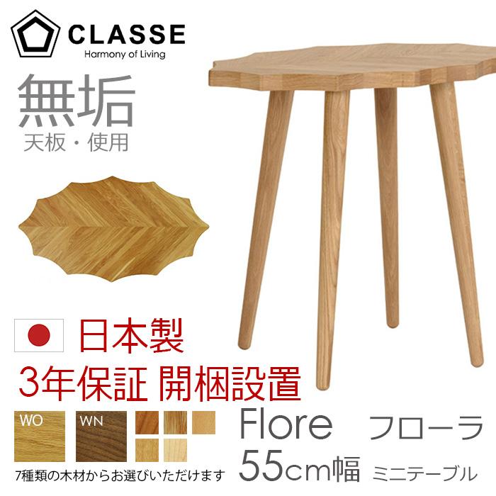 期間限定ポイント10倍 ミニテーブル ウォールナット 日本製 3年保証 開梱設置 55 クラッセ ミニテーブル【フローラ 】