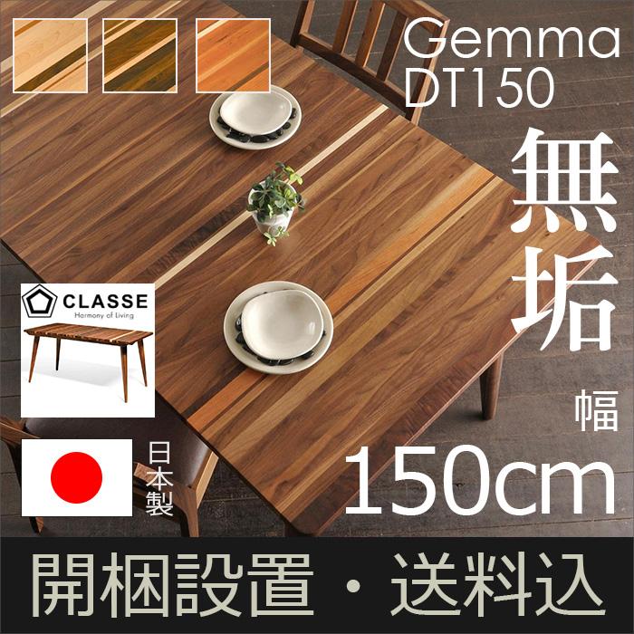 期間限定ポイント10倍 クーポン最大1000円 ダイニングテーブル 無垢 日本製 3年保証 ウォールナット他 開梱設置 【ジェンマ】 横幅150cm クラッセ