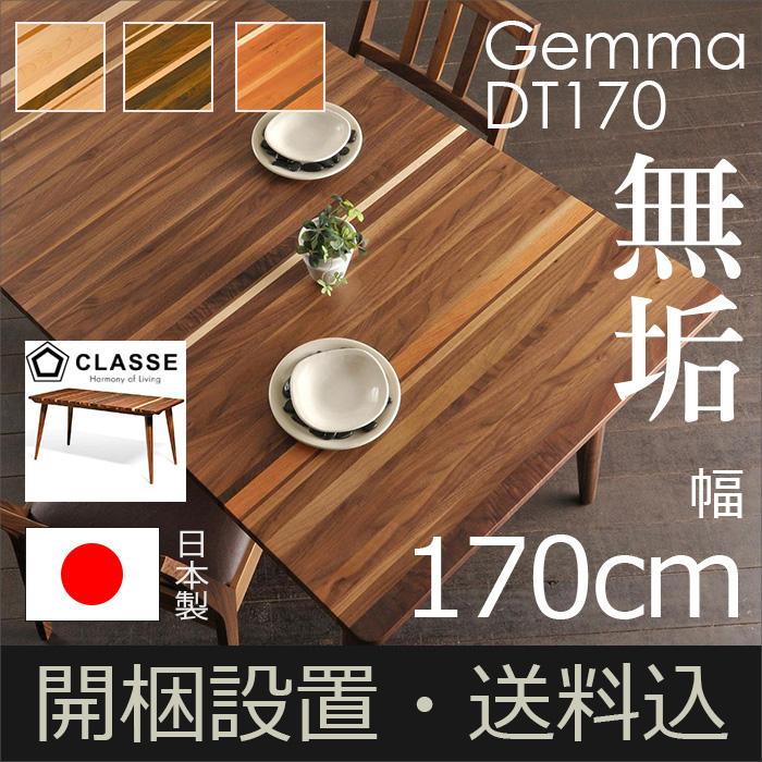 期間限定ポイント10倍 クーポン最大1000円 ダイニングテーブル 無垢 日本製 3年保証 ウォールナット他 開梱設置 【ジェンマ】 横幅170cm クラッセ