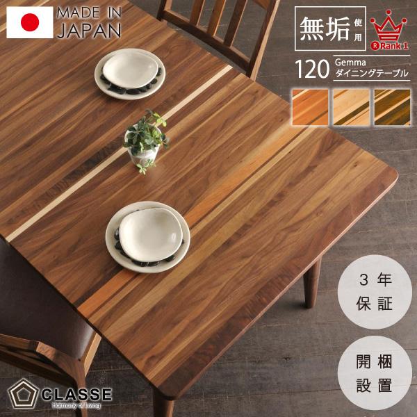 3年保証 ダイニングテーブル 無垢 クラッセ ウォールナット他 期間限定ポイント10倍 ウォールナット ジェンマ 横幅120cm 開梱設置 日本製