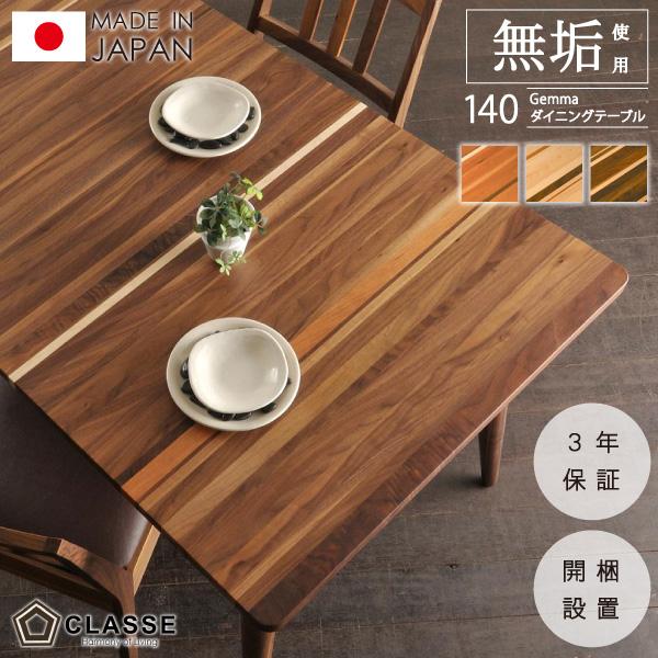 期間限定ポイント10倍 ダイニングテーブル 無垢 日本製 3年保証 ウォールナット他 開梱設置 【ジェンマ】 横幅140cm クラッセ