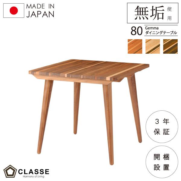 期間限定10%OFF  ダイニングテーブル 無垢 日本製 3年保証 ウォールナット他 開梱設置 【ジェンマ】 横幅80cm クラッセ