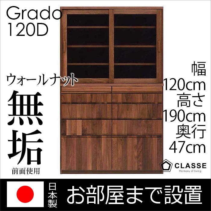 期間限定ポイント10倍 クーポン最大1000円 食器棚 完成品 120 日本製 3年保証 開梱設置 無垢 【グラド】 グラード ダイニングボード 横幅120