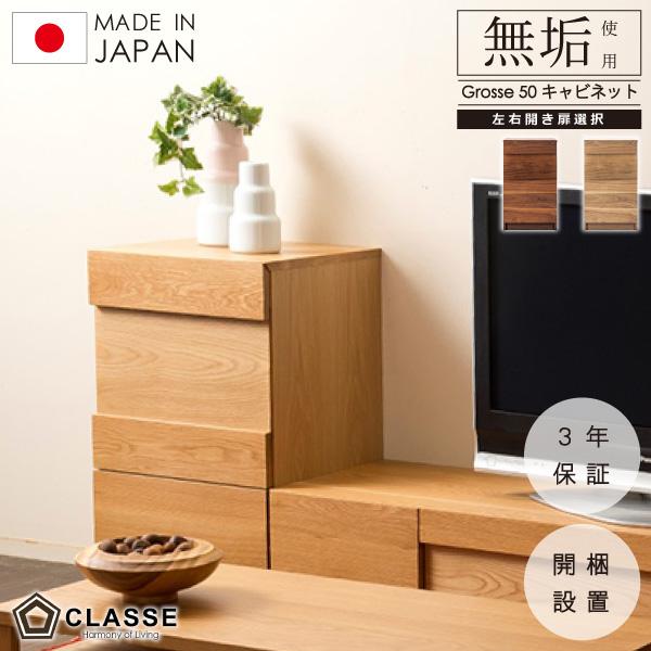 期間限定10%OFF  キャビネット 50cm 日本製 3年保証 木製 無垢 ウォールナット 開梱設置 グロッセ 完成品