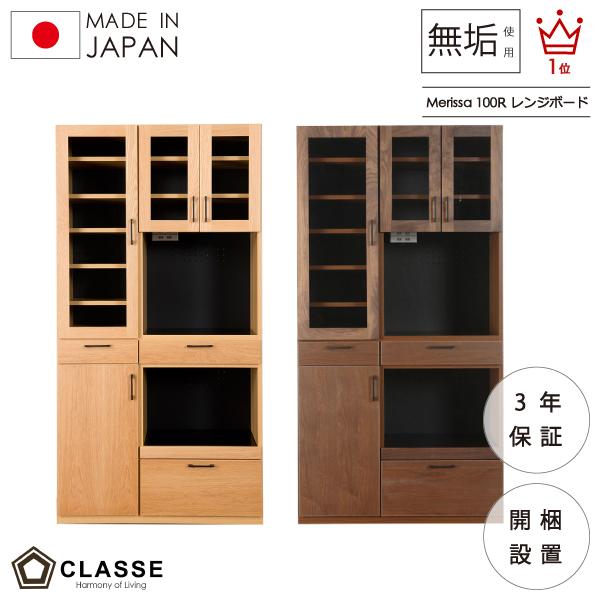 期間限定ポイント10倍 食器棚 完成品 100 日本製 3年保証 開き戸 無垢 ウォールナット 開梱設置 【メリッサ】 レンジボード 横幅100cm