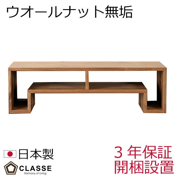 期間限定ポイント10倍 クーポン最大1000円 センターテーブル 無垢 リビングテーブル ウォールナット 日本で作るウォールナット無垢材の高級感溢れるテーブル