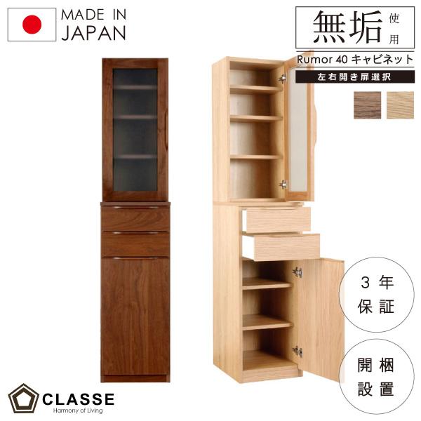 3年保証 ウォールナット 食器棚 期間限定ポイント10倍 キャビネット カウンター 40 横幅40cm ルモール 完成品 日本製 開梱設置