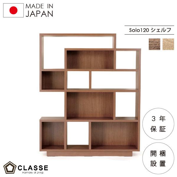 期間限定ポイント10倍 シェルフ 完成品 120cm 収納 日本製 3年保証 開梱設置 ソーロ クラッセ