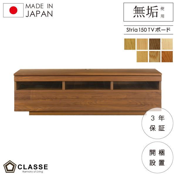 期間限定ポイント10倍 TVボード 150cm 無垢 完成品 日本製 3年保証 木製 ウォールナット 収納 開梱設置【ストリア】クラッセ