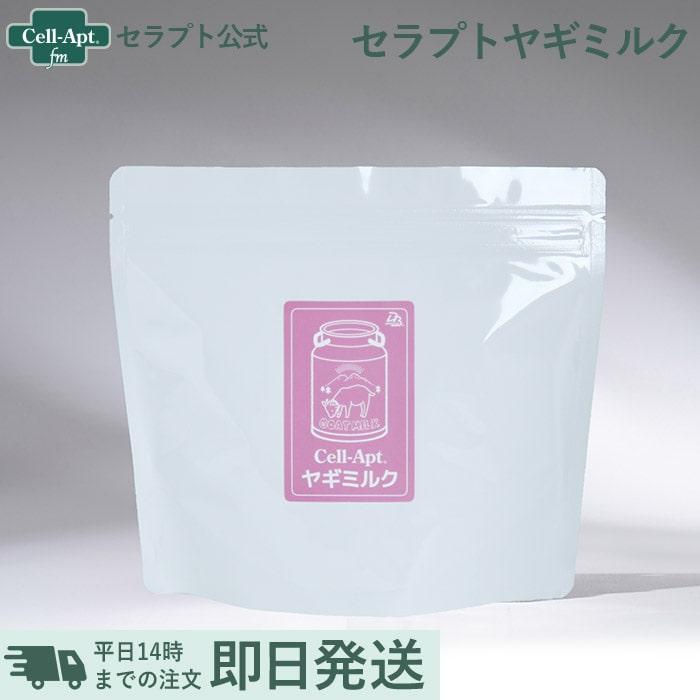 セラプトと同じ 特殊納豆菌DB9013 を配合 メーカー再生品 犬猫用 セラプトヤギミルク お買い得品 免疫 ヤギミルク 180g