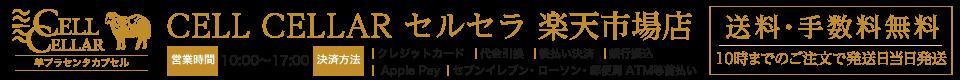 CELL CELLAR セルセラ 楽天市場店:羊プラセンタ「CELL CELLAR PREMIUM」の公式ショップです。