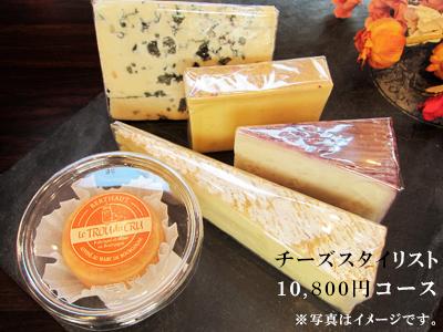 チーズスタイリスト10800円コース