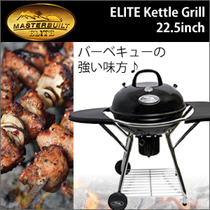 MASTER BUILT BBQ Elite Grill 22.5 inch (Shipping weight 18kg)