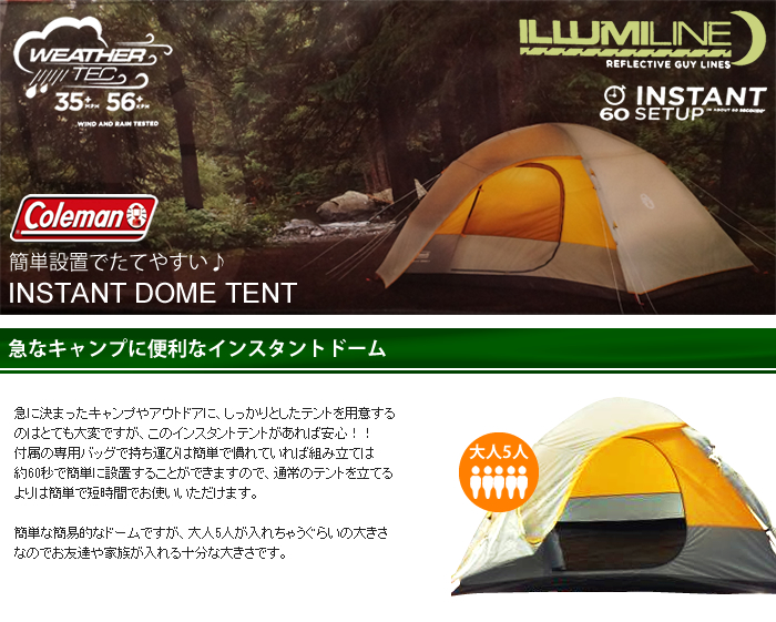 Coleman instant dome five for tent Coleman TENT INSTANT DOME tent-only storage bag  sc 1 st  Rakuten & Cherrybell | Rakuten Global Market: Coleman instant dome five for ...
