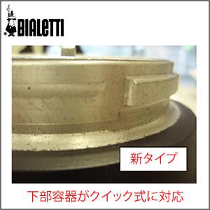BIALETTI bialettimcca 表達卡布奇諾麥加 2 分鐘 2 杯新類型