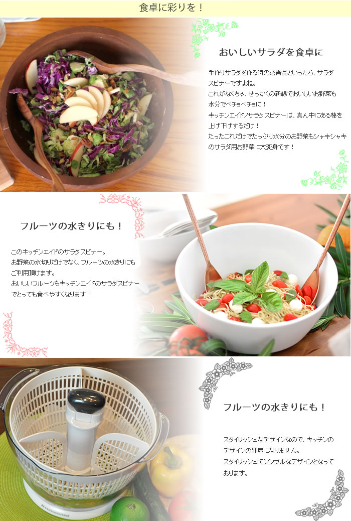 Water of salad and the fruit can easily play the salad spinner kitchen aid  salad