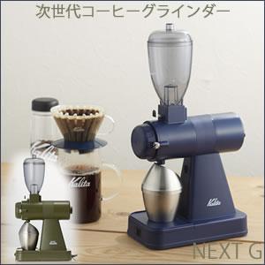 【代引き手数料無料】Kalita NEXT G カリタ ネクストG 電動コーヒーミル カットミル