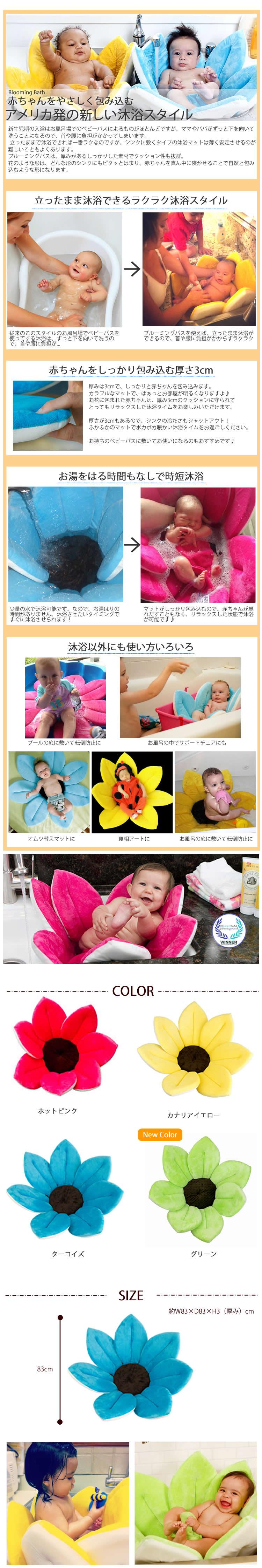 ☆ 선물에 최적 ☆ 꽃이 피어 있는 목욕 매트 ♪ 화려한 귀여운 ♪ ブルーミングバス 전 4 색 아기를 감싸는 ♪