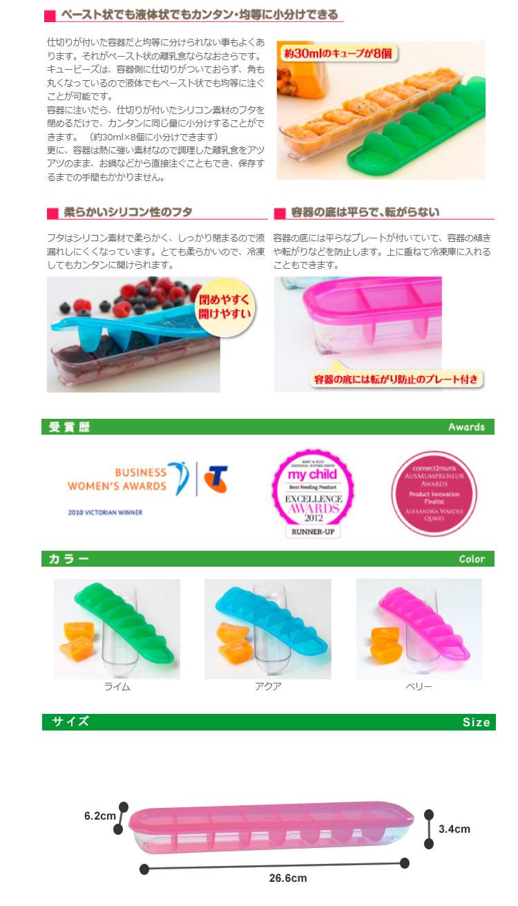 이것은 편리 ♪ 이유식 만들기를 지원 ♪ 따르고 냉동 하면 조각 냉동 ♪ 큐 비즈 전 3 색 QUBIES ♪ 이유식 배 조각 배