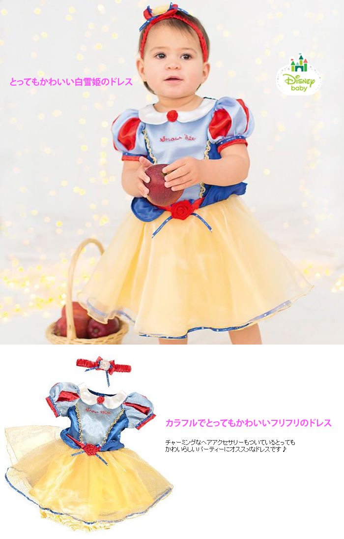 Disney Disneyu0027s snow white princess dress with Ribbon baby costume baby clothing costume cosplay cute baby girl high quality  sc 1 st  Rakuten & Cherrybell | Rakuten Global Market: Disney Disneyu0027s snow white ...