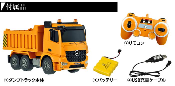 Car series RC model RC dump truck dump truck Mercedes-Benz work work till construction vehicle heavy birthday gift!