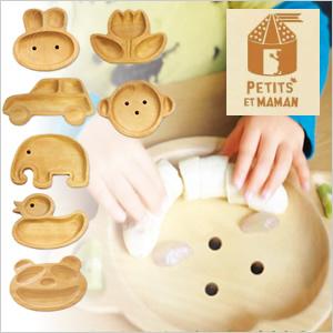 ブランド>キッチン用品>プチママン(ベビー用木製食器/キッズ用木製食器)