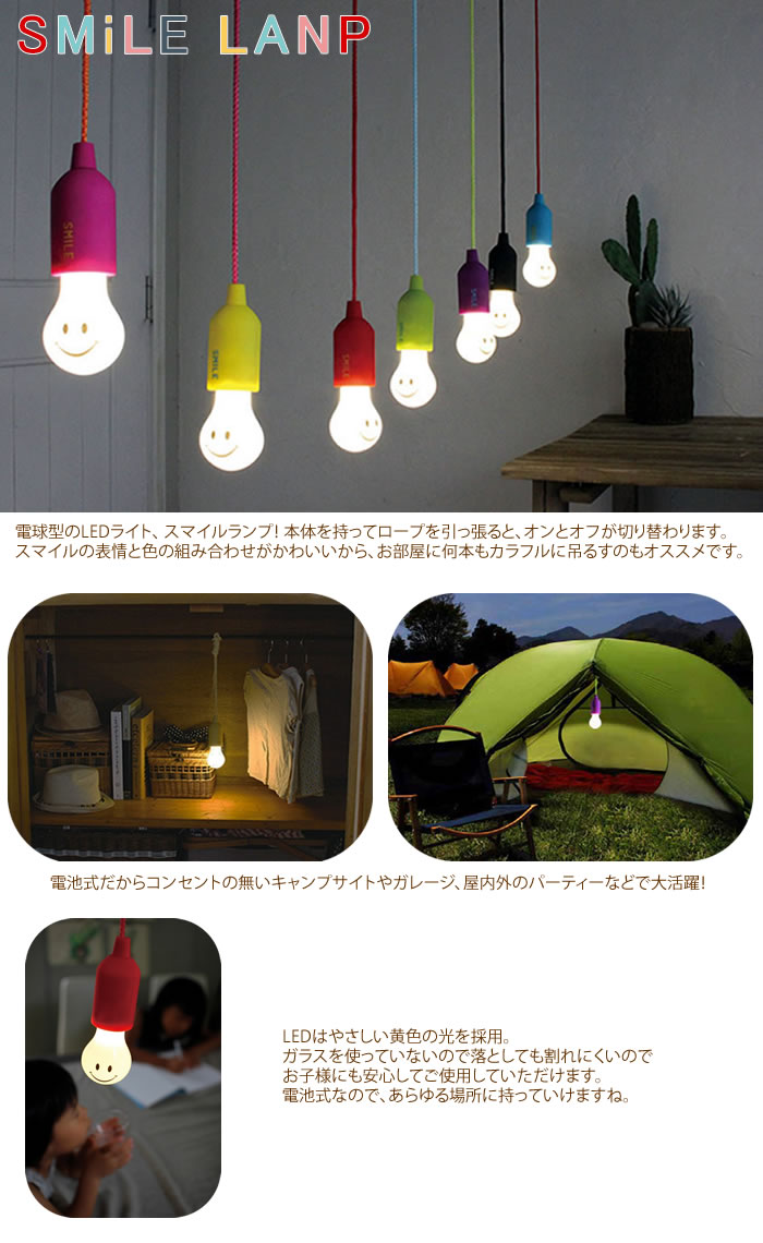 Smile Lamp Led Light Bulb Shaped Battery Operated