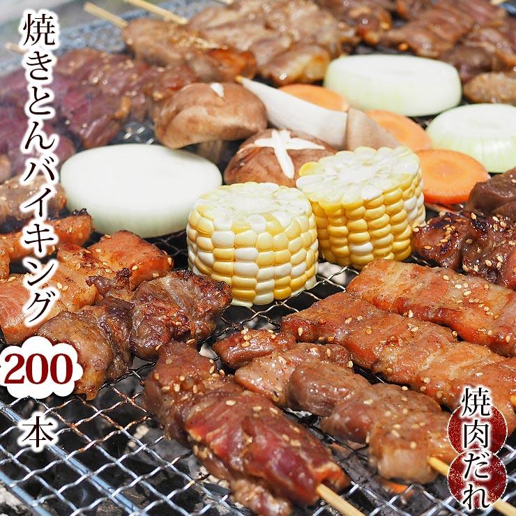 【送料無料】焼きとん バイキング 焼肉だれ 醤油 200本 BBQ バーベキュー 焼鳥 焼き鳥 焼き肉 惣菜 グリル ギフト 肉 生 チルド 冷凍