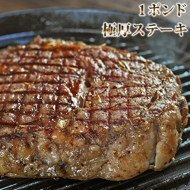 【 送料無料 】 お歳暮 1ポンドステーキ 肉 ステーキ ステーキ肉 リブアイロール 赤身肉 牛肉 赤身 バーベキュー 熟成肉 BBQ チルド 冷凍 贈り物 ギフト お祝い アウトドア キャンプ