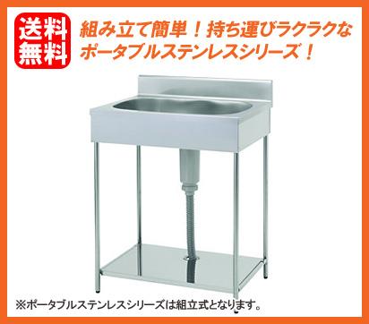 【新品】東製作所 ポータブル 1槽シンク 600*460*750 EKP1-600