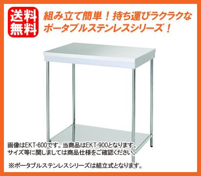 【新品】東製作所 ポータブル 作業台 900*460*750 EKT-900