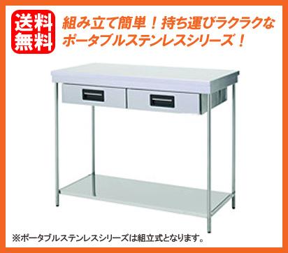 【新品】東製作所 ポータブル 引出し付作業台 900*460*750 EKTO-900
