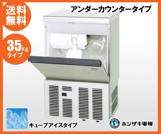 【新品】ホシザキ 製氷機 IM-35M-1アンダーカウンタータイプ 35kg 【 ホシザキ 製氷機 】【 製氷機 業務用 】【 業務用製氷機 】【 星崎 製氷機 】
