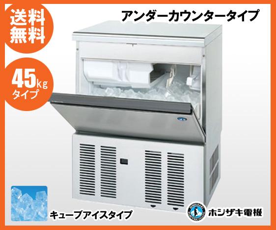 【新品】ホシザキ 製氷機 IM-45M-1アンダーカウンタータイプ 45kg 【 ホシザキ 製氷機 】【 製氷機 業務用 】【 業務用製氷機 】【 星崎 製氷機 】