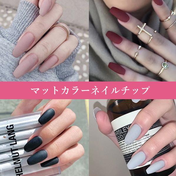 定番から日本未入荷 ジェルネイル風 ネイルチップ オーロラネイルチップ マットネイルチップ 販売実績No.1 シンプル ピンク ブライダル チップ ネイル つけ爪