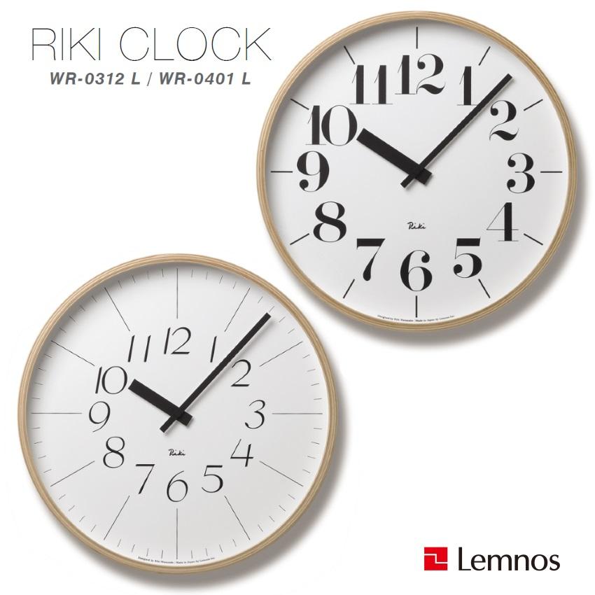 【送料無料】Lemnos/レムノス|WR0312L|WR0401LRIKI CLOCK/リキ クロック渡辺力|壁掛け時計|Lサイズ|プレゼント・贈答品 【ラッピングOK】【のしOK】