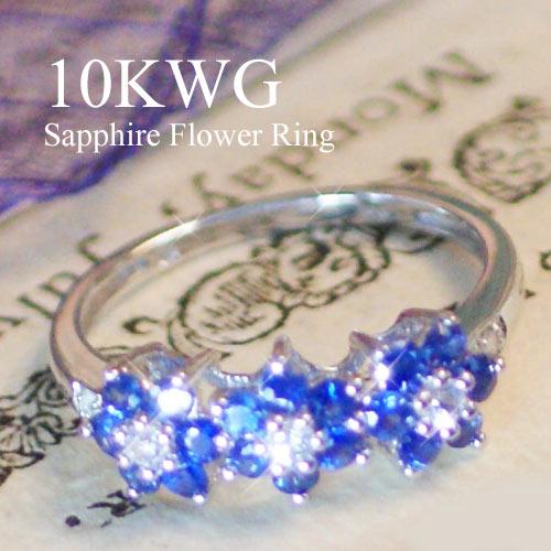 指輪 /10KWG サファイア フラワーリング 【指輪】  女性 誕生日プレゼント 女友達 ギフト 結婚記念日【K18】【秀】