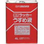 『カード対応OK!』■〒ニッペホームプロダクツ/ニッぺ 徳用ラッカーうすめ液 1.6L【HPH002-1.6】(4196805) 受注単位10