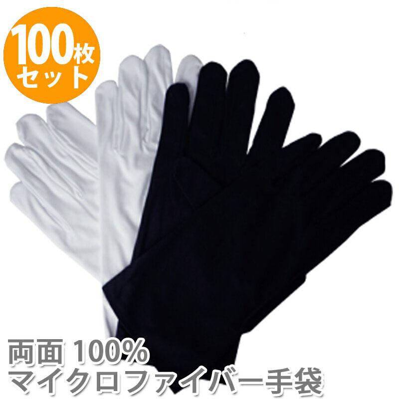 【100枚セット】 マイクロファイバー 手袋 白 黒 ホワイト ブラック 2色から選べる 両面100%マイクロファイバー