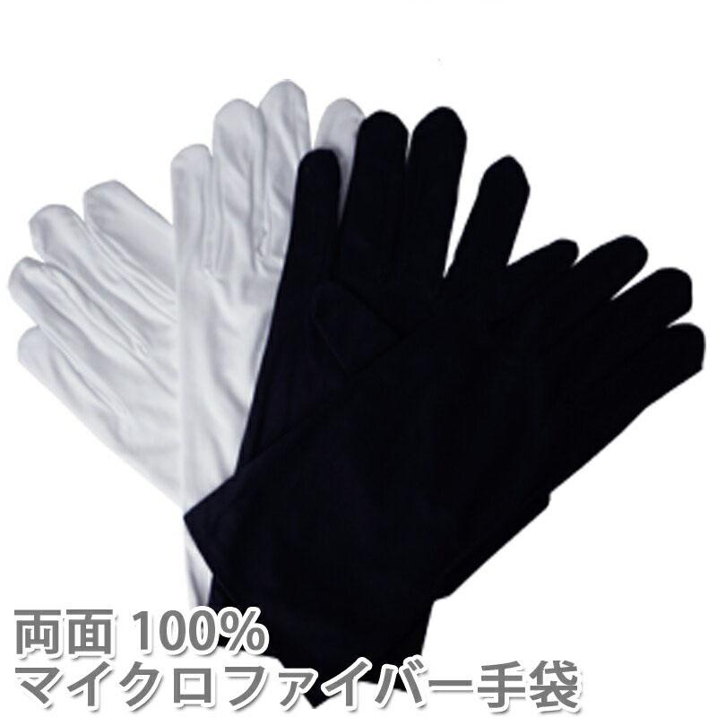 100%マイクロファイバー繊維で作られています 右手 左手を気にせずに使用出来ます マイクロファイバー 手袋 白 黒 タイムセール 両面100%マイクロファイバー 2色から選べる ホワイト メール便対応 新作多数 ブラック
