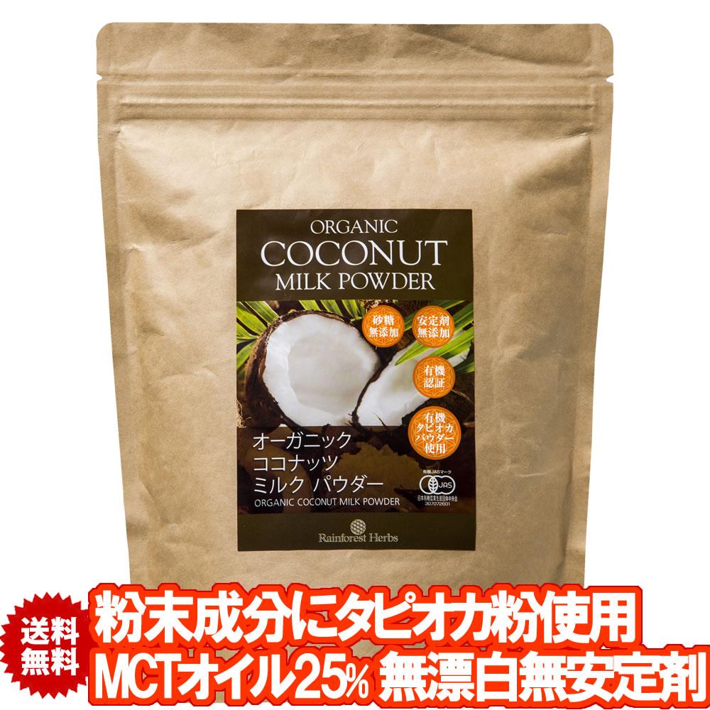 砂糖無添加 無漂白 無保存剤 オーガニック ココナッツミルクパウダー ☆新作入荷☆新品 400g COCONUT 高価値 POWDER MILK ORGANIC 1袋