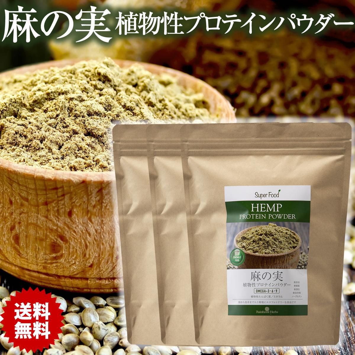 麻の実パウダー ヘンプパウダー 植物性プロテインパウダー 500g 3袋 リトアニア産 Hemp Protein Powder